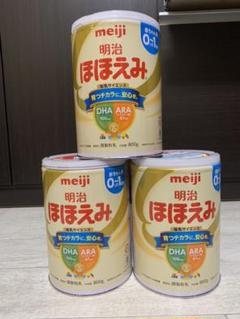 "Thumbnail of ""明治ほほえみ 粉ミルク 800g 空き缶3缶セット"""