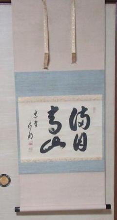 """Thumbnail of """"大徳寺 紫林浩明直筆(満月青山)共箱"""""""