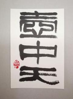 "Thumbnail of ""⑤『壺中天』(はがき)書道 作品  ポエム 手書 詩 アート 筆文字 墨"""