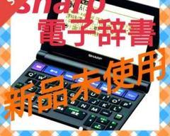 "Thumbnail of ""電子辞書"""
