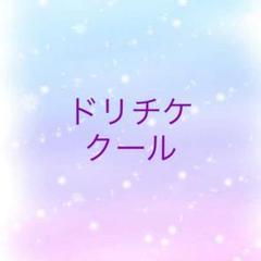 "Thumbnail of ""プリパラ ドリチケ クール まとめ"""