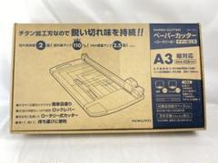 "Thumbnail of ""KOKUYO 裁断機 ペーパーカッター ロータリー式 40枚切り DN-T61"""