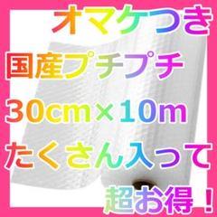 "Thumbnail of ""30㎝×10m プチプチ ぷちぷち 梱包材 緩衝材"""
