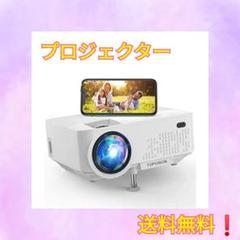 "Thumbnail of ""⭐早い者勝ち⭐プロジェクター WIFI接続可能 ホームプロジェクター"""