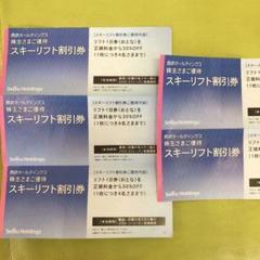 "Thumbnail of ""かぐらスキー場 リフト割引券 5枚セット"""