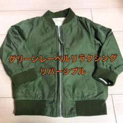 "Thumbnail of ""グリーンレーベルリラクシング キッズ MA-1 ブルゾン 115㎝"""