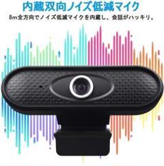 "Thumbnail of ""【設置簡単で使いやすい】 ウェブカメラ フルHD オートフォーカス"""