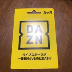 """Thumbnail of """"DAZN 3ヶ月視聴プリカ"""""""