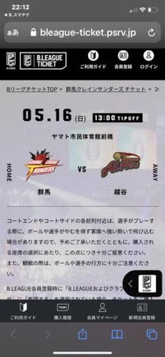 "Thumbnail of ""5/16 群馬クレインサンダーズ ホーム戦 セミファイナル"""