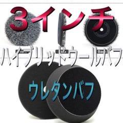 """Thumbnail of """"新商品!North wolf ウール・ウレタンセット 初期研磨〜仕上研磨 各1枚"""""""