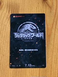 """Thumbnail of """"【使用済み】ジュラシック・ワールド 炎の王国 ムビチケカード"""""""