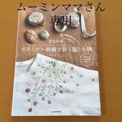 "Thumbnail of ""ボタニカル刺繍で彩る服と小物"""