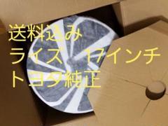"""Thumbnail of """"トヨタライズ ホイール"""""""