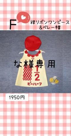 "Thumbnail of ""○な様専用○ キューピーハーフ ワンピースF"""