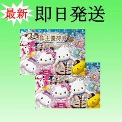 """Thumbnail of """"株主優待券 サンリオピューロランド ハーモニーランド チケット 2枚 ④R3"""""""