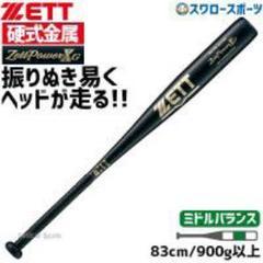 ゼット ゼットパワーXG 硬式バット金属 硬式バット 硬式 バット 金属 ミドル