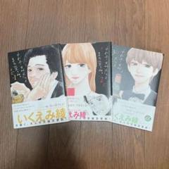 """Thumbnail of """"漫画 「おやすみカラスまた来てね。 」1〜3巻"""""""