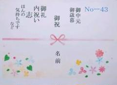 "Thumbnail of ""(御祝、御礼、内祝い、志など)のし[No-43]15枚"""