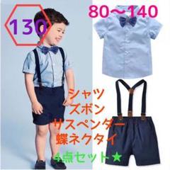 """Thumbnail of """"130サイズ 男の子 サマーフォーマル4点セット 半袖フォーマル 夏物 ネイビー"""""""