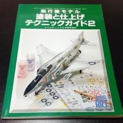 """Thumbnail of """"モデルアート臨時増刊飛行機モデル塗装と仕上げテクニックガイド2"""""""