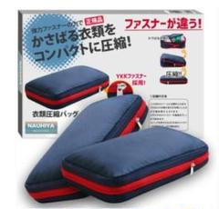 "Thumbnail of ""圧縮バック 旅行用 YKKファスナー 衣類圧縮袋 2個セット 圧縮バッグ@@"""