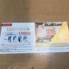 "Thumbnail of ""プルームテックプラス/プルームテックプラスウィズ1000円割引券"""