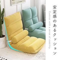 """Thumbnail of """"座椅子 リクライニング 椅子 チェアー 家具 イス ローチェアー カバー洗濯可"""""""