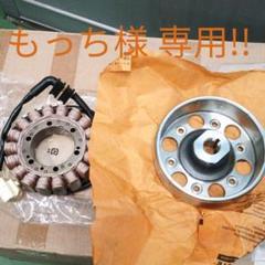 """Thumbnail of """"CB1300用 ステーター、フライホイール新品未使用"""""""