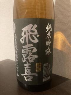 "Thumbnail of ""飛露喜 純米吟醸 1800ml"""