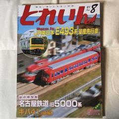 "Thumbnail of ""とれいん560号 2021年8月号"""