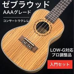 "Thumbnail of ""【プロ調整】Music製 ゼブラウッド・コンサート・ウクレレ【AAAランク】"""