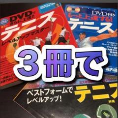 "Thumbnail of ""【セット】テニス教本 3冊 DVD付き"""