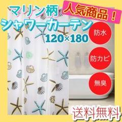 "Thumbnail of ""【人気商品!】新品 シャワーカーテン マリン柄 120×180"""