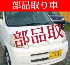 "Thumbnail of ""部品取車  JB1ライフ後期  横型ミラー【小物のみ販売】"""
