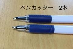 "Thumbnail of ""文房具 ペンカッター 2本まとめて"""