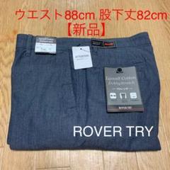 """Thumbnail of """"パンツ スラックス ローバートライ ROVER TRY ウエスト88cm"""""""