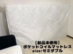 """Thumbnail of """"【引取限定】即日お渡しOK☆セミダブルマットレス / ポケットコイル"""""""