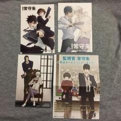 """Thumbnail of """"PSYCHO-PASS 監視官 常守朱 特典 三好輝"""""""