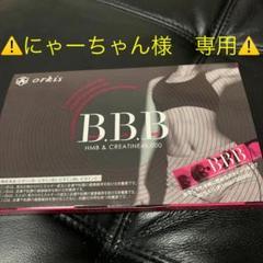 "Thumbnail of ""orkis B.B.B トリプルビー 30包"""