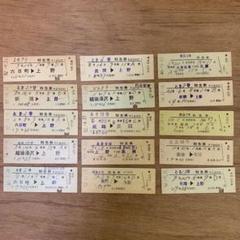 d国鉄の特急券新潟県の駅発行15枚セット
