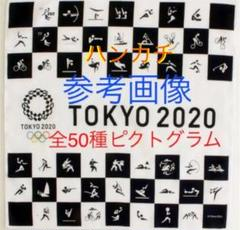 "Thumbnail of ""公式ライセンス レア 東京2020 オリンピック 雑貨 ハンカチ タオル"""
