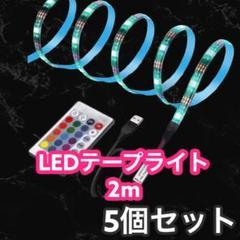"Thumbnail of ""セット価格♪ LEDテープライト2m 五個セット インテリア ●"""