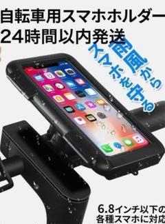 "Thumbnail of ""自転車 スマホホルダー 防水 360度回転  ロードバイク サイクリング"""