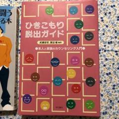 "Thumbnail of ""【MITO326様専用】ひきこもり脱出ガイド"""