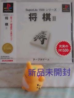 "Thumbnail of ""PS ソフト 将棋 II    スーパライト 1500シリーズ  119"""