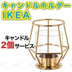 "Thumbnail of ""【新品未使用】IKEA♡人気キャンドルホルダー【ペルルバンド/キャンドル2個付】"""