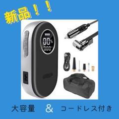 "Thumbnail of ""電動 空気入れ ✳️エアコンプレッサー 2000mAh2方式給電 自動停止"""