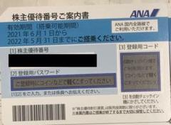 "Thumbnail of ""ANA 株主優待券 3枚"""