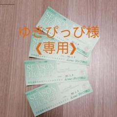 """Thumbnail of """"TAC桃山無料施設利用券"""""""