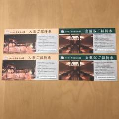 "Thumbnail of ""神戸住吉 恋野温泉 「うはらの湯」入泉&岩盤浴 ご招待券 大人2名様分"""
